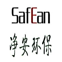 深圳市净安环保科技有限公司
