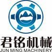重庆君铭机械设备有限公司