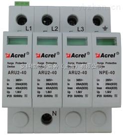 安科瑞ARU2-60/385/3P浪涌保护器 避雷器
