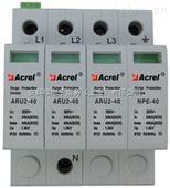 ARU1-25/385/3P全国防雷器厂家代理