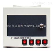 北京制造ZF-1型暗箱式四用紫外分析仪