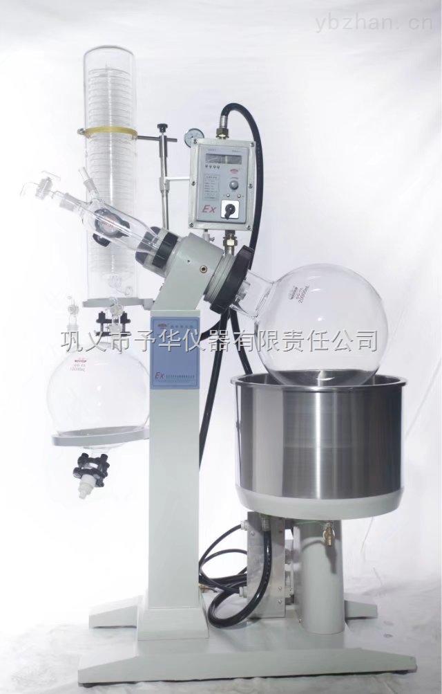 YRE-2020Z-50L旋轉蒸發儀選擇鞏義予華儀器