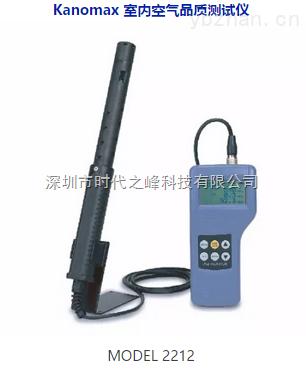 Kanomax 2212室内空气品质测试仪