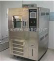 连云港高低温试验箱生产厂家