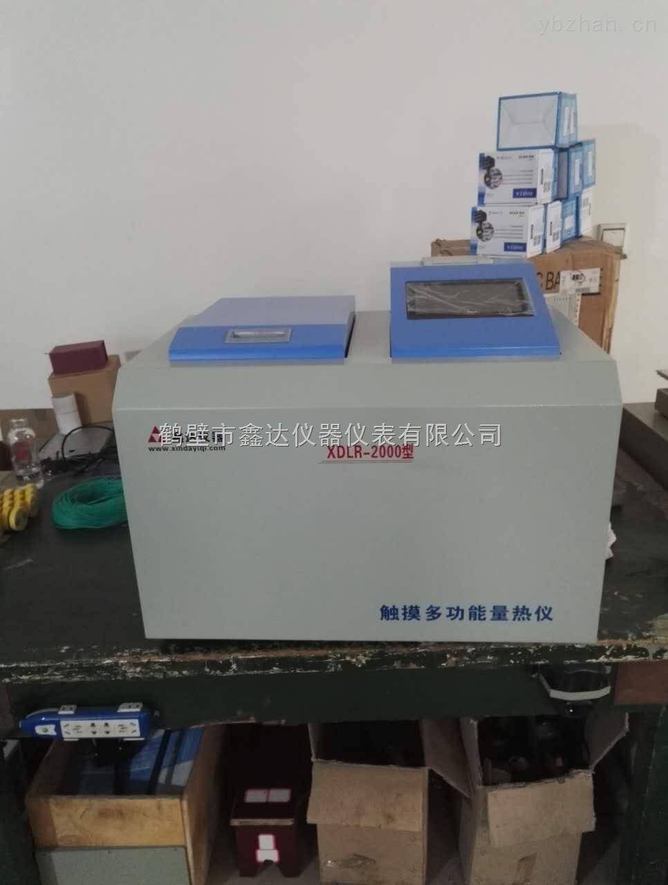 煤炭量热仪-检测煤炭热值仪器