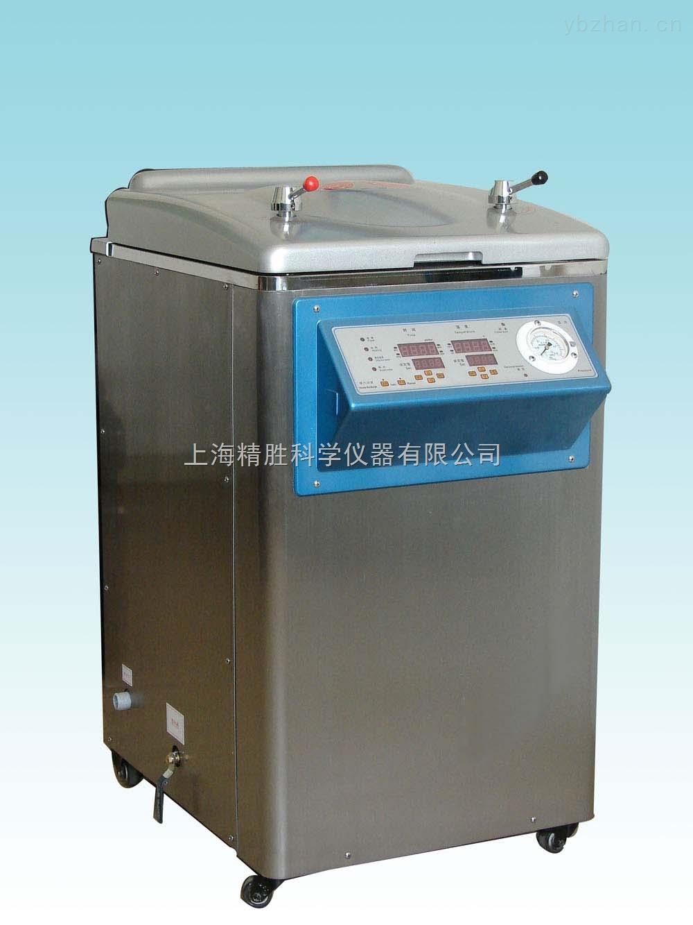 YM30Z/YM50Z/YM75-立式壓力蒸汽滅菌器(智能控制型)