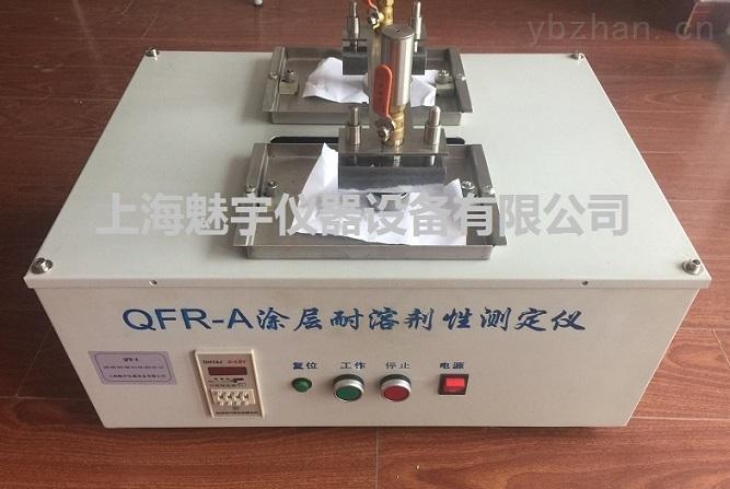 涂层耐溶剂性测定仪厂家价格