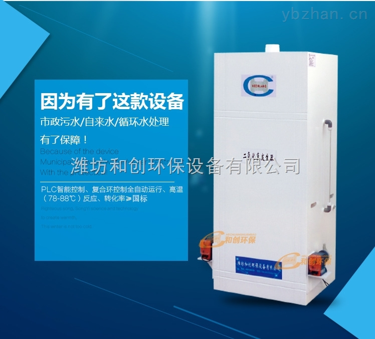 HCDJ-高纯型二氧化氯发生器价格/饮用水消毒设备