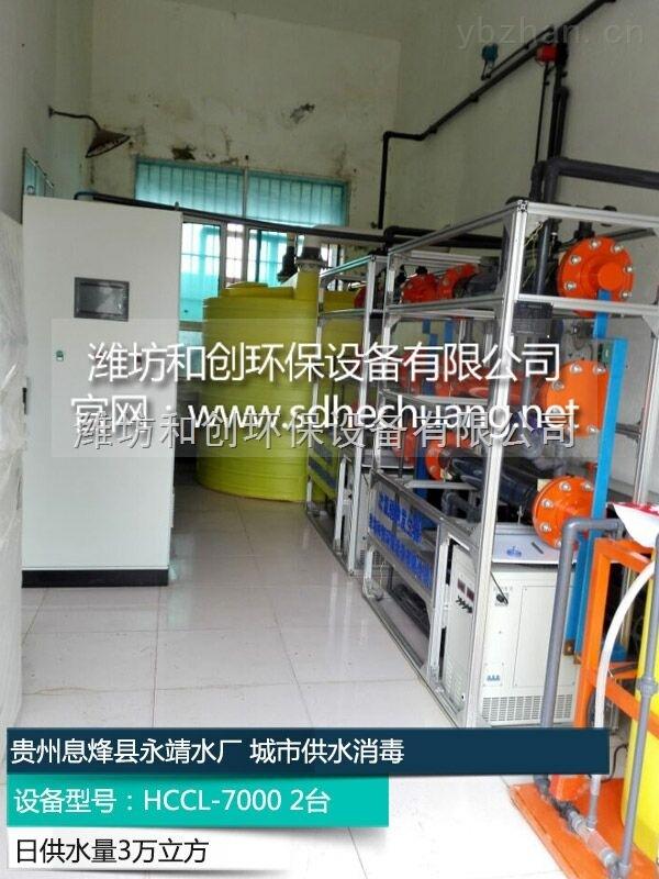 水务集团次氯酸钠发生器消毒设备厂家