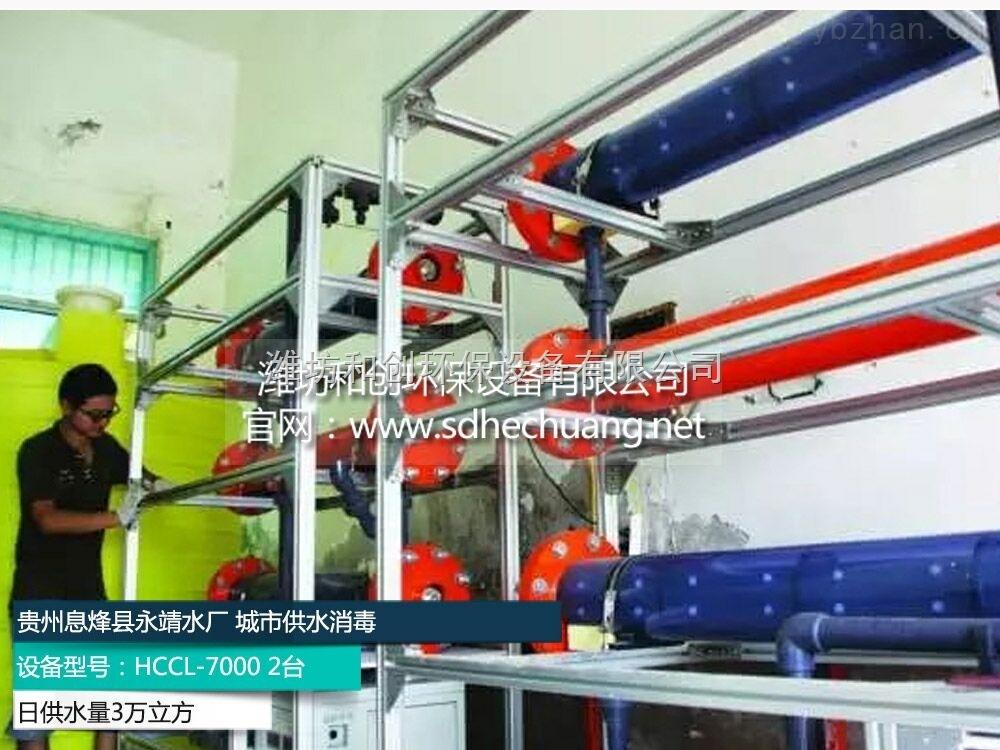 大型自来水厂消毒次氯酸钠发生器设备厂家