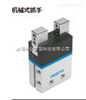 DHPS-10-A-NCFESTO平行气爪