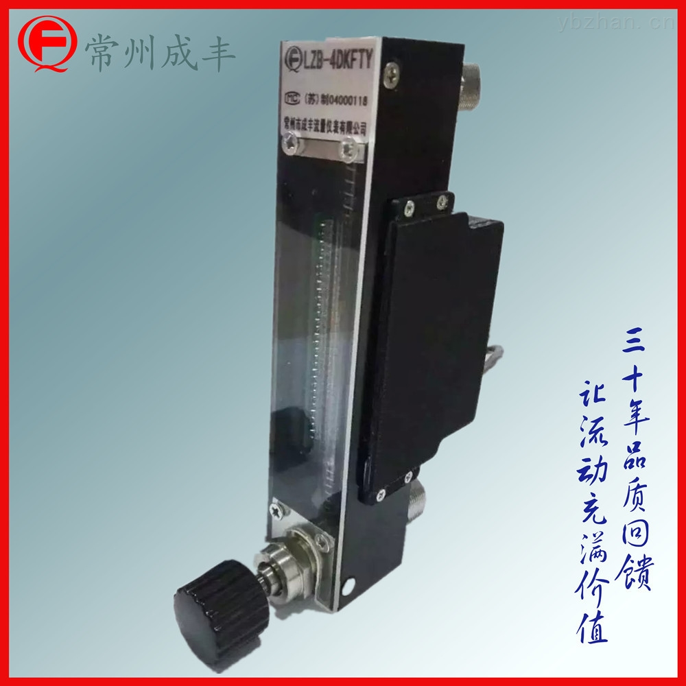 LZB玻璃转子流量计成丰仪表电流信号