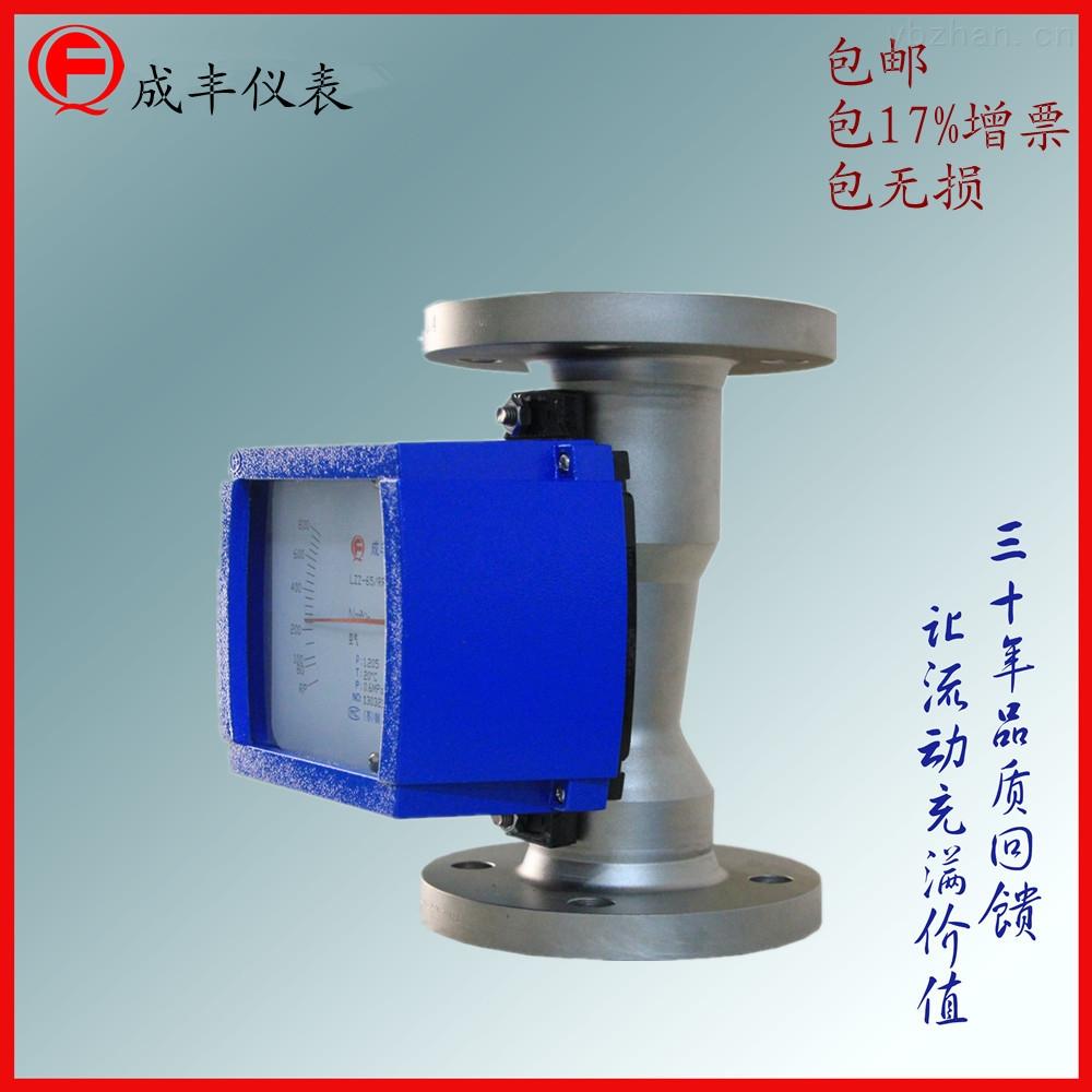 江苏金属管转子流量计带信号输出成丰仪表
