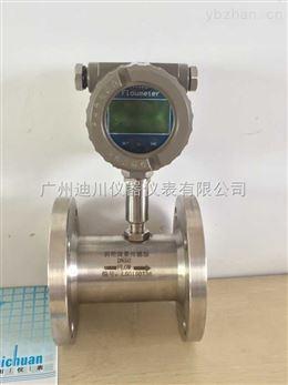 DC-LWGY液體渦輪流量計