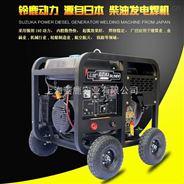 工地停电用250A轻便型柴油发电焊机