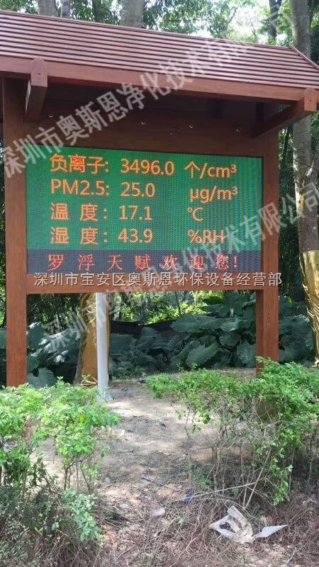 OSEN-FY-九江生态景区负氧离子浓度监测仪 LED显示屏