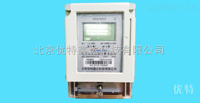 优特-张家口多功能智能电表、预付费电表质量可靠