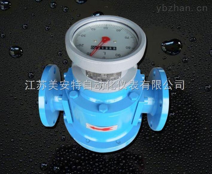 LC-椭圆齿轮流量计柴油