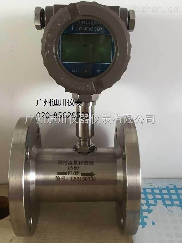 DC-LWGY-广东广州智能涡轮流量计OEM厂商之一