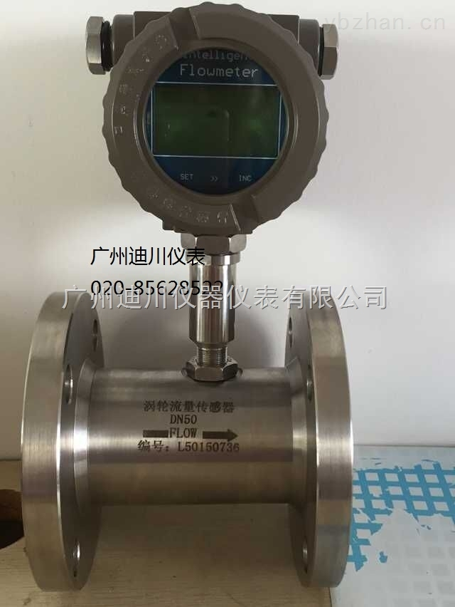 DC-LWGY-廣東廣州智能渦輪流量計OEM廠商之一