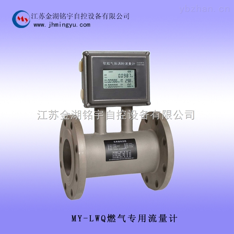 燃氣專用流量計報價,氣體計量表銘宇科技