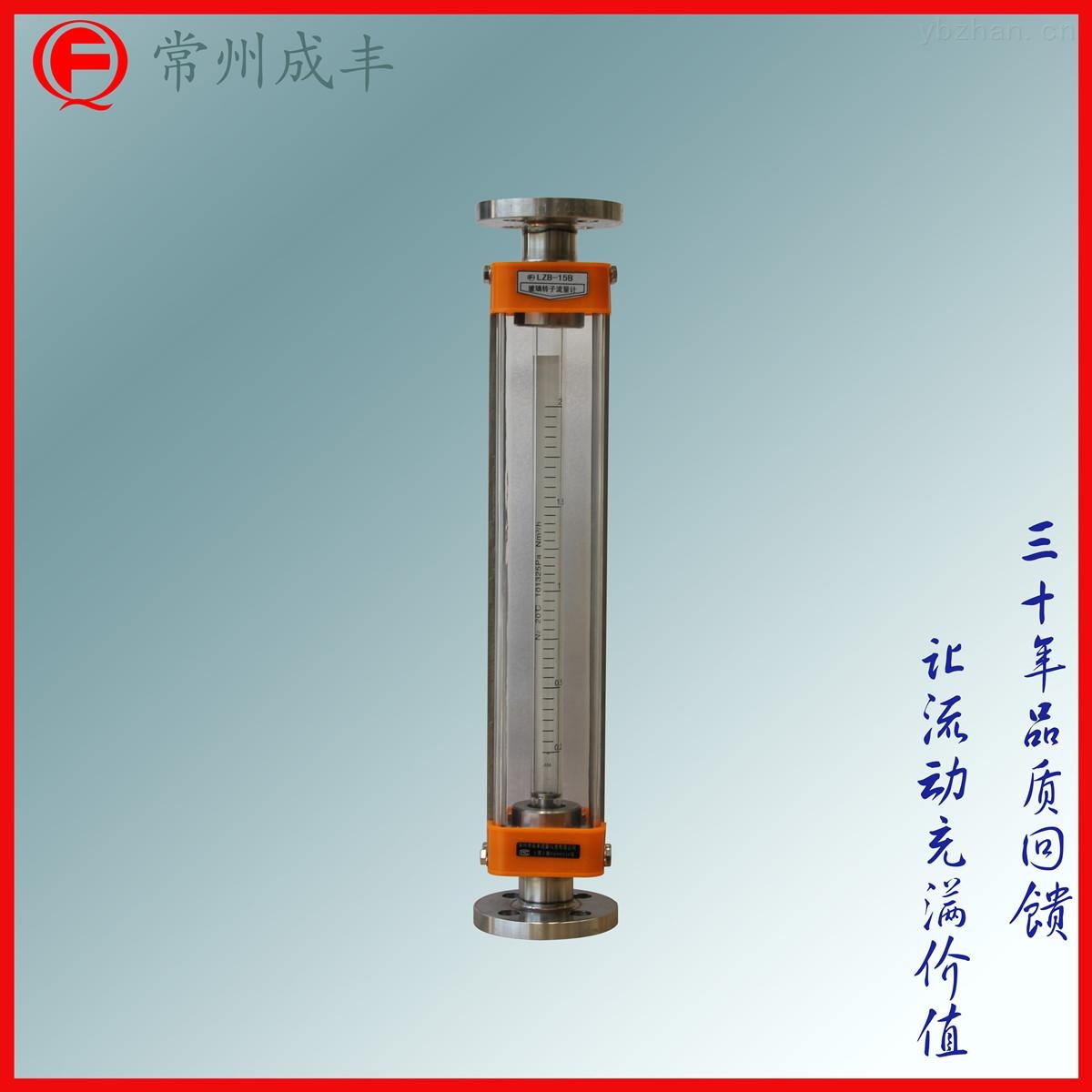 包邮江苏全不锈钢玻璃转子流量计厂家定制