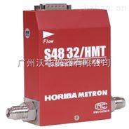 HORIBA S48-32/HMT氣體質量流量控制器