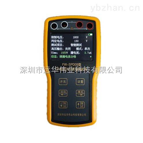 山东防雷检测FW-SPD05手持式防雷元件测试仪
