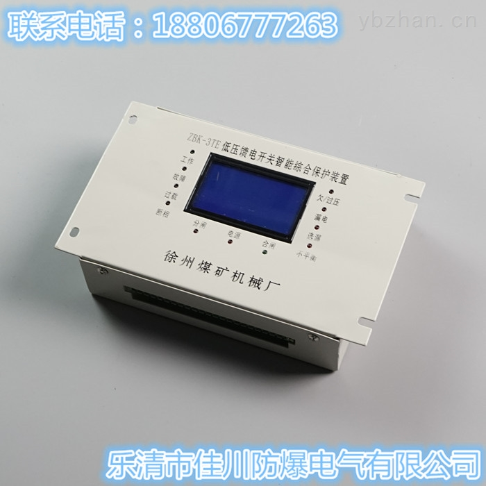 zbk-3te-徐州煤矿机械厂低压馈电开关智能综合保护