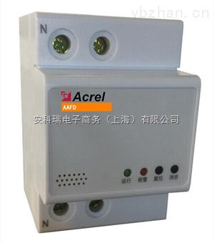 安科瑞AAFD-32 数码显示故障电弧探测器
