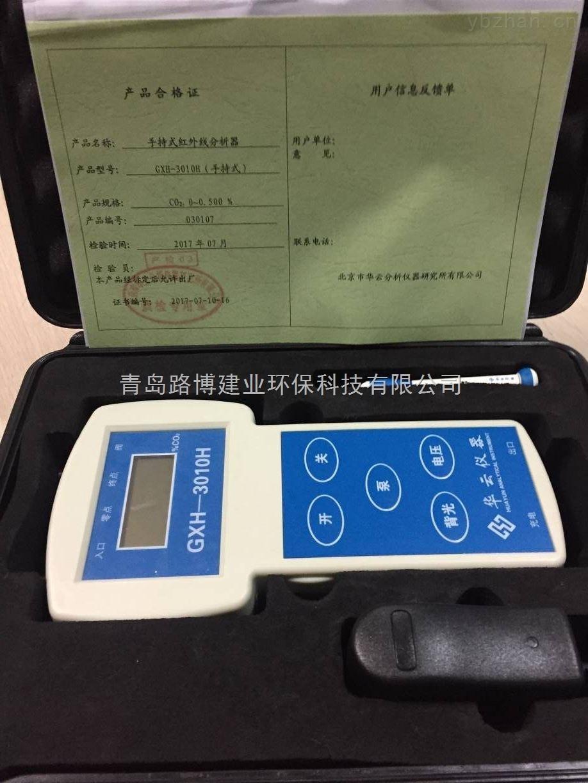 GXH-3010H-GXH-3010H手持式红外线二氧化碳检测仪器