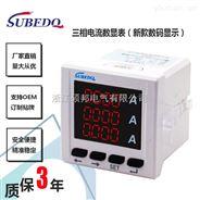 三相电流表电力仪表白壳数码管显示