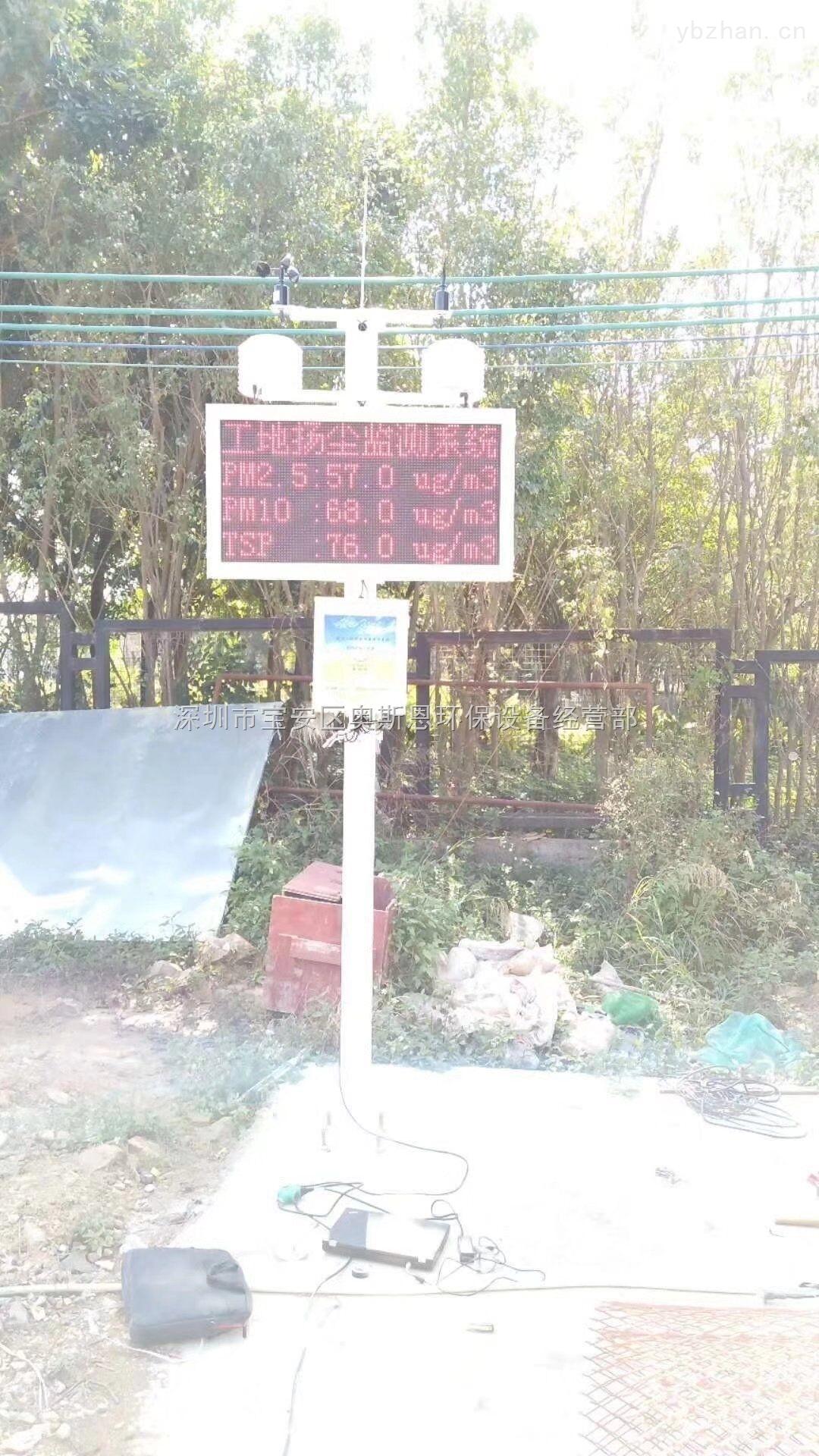 OSEN-YZ-防城港工程工地帶CPACCEP認證揚塵監測設備