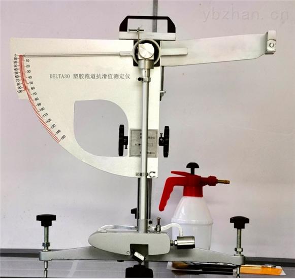 塑胶跑道抗滑值测定仪