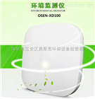 OSEN-XD100深圳智能室内气体环境检测仪