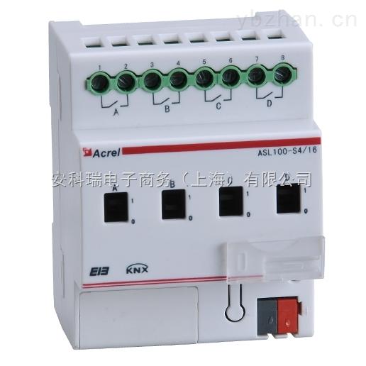 安科瑞ASL100-S8/16智能照明控制开关驱动器