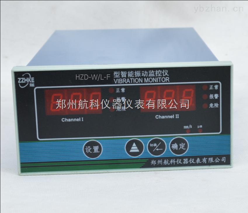 智能振动监控仪郑州航科 HZD-W/L振动检测仪