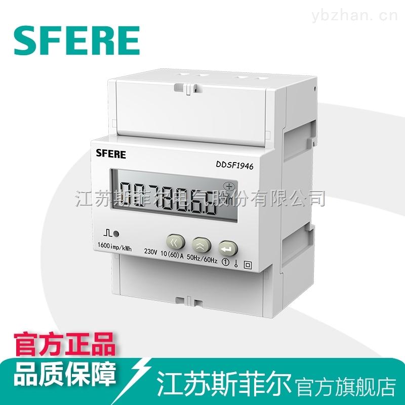 DDSF1946-LCD显示导轨式安装电能表