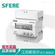 单相/三相导轨式安装电能表