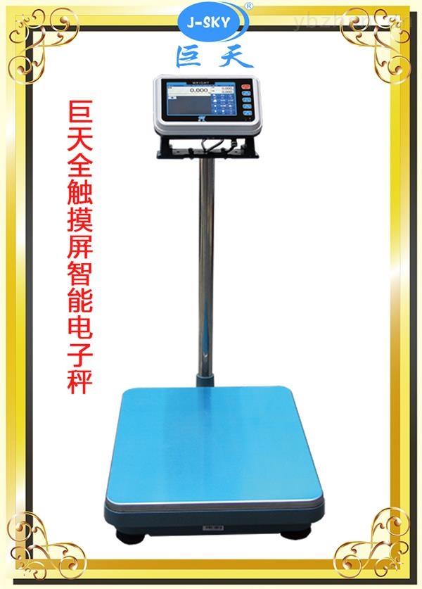 制胶工业配料控制记录数据智能电子秤