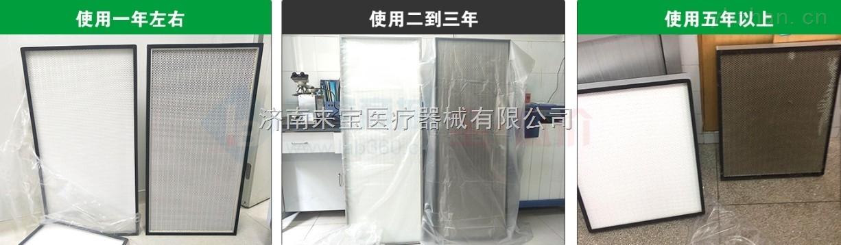 博科生物安全柜滤芯更换