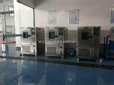 武汉高低温试验箱生产工厂