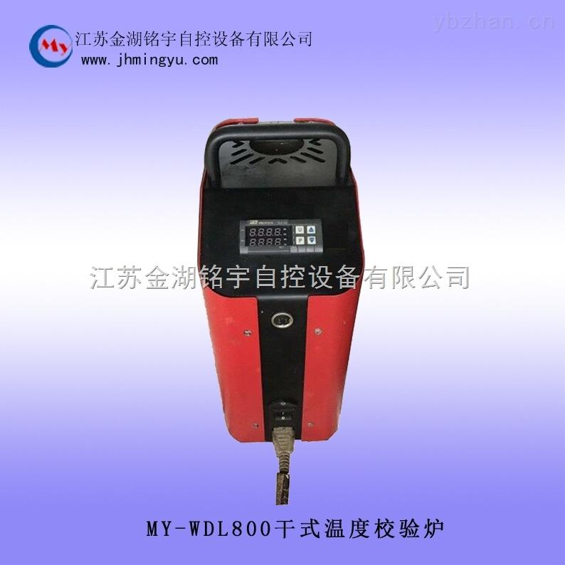 干式温度校验炉MY-WDL800