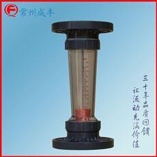 LZB-50S塑料管浮子流量計,導桿包四氟,多種連接
