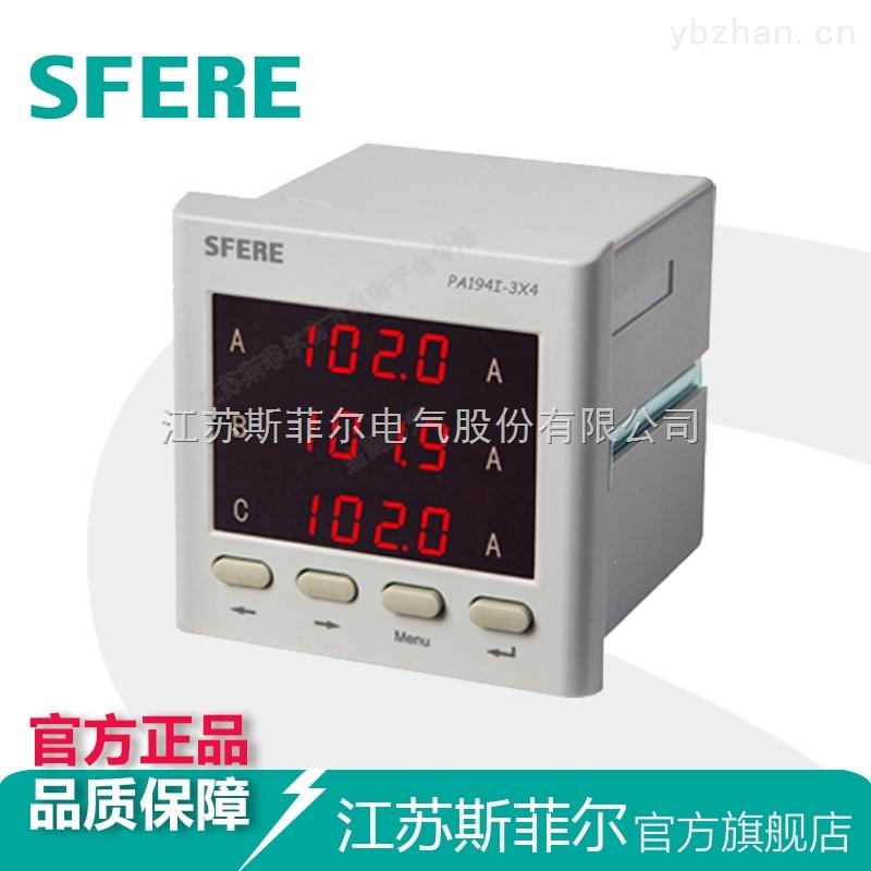 PA194I-9X4 、3X4 单相电流表