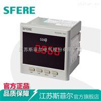 PD194H-2K1、3K1、9K1三相電業表