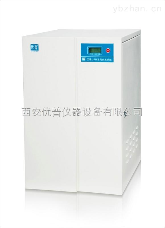 優普UPR系列雙泵雙膜型實驗室純水設備