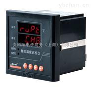 ?#37096;?#29790;ARTM-8温度巡检测控仪