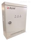 安科瑞防火门监控系统专用集中电源
