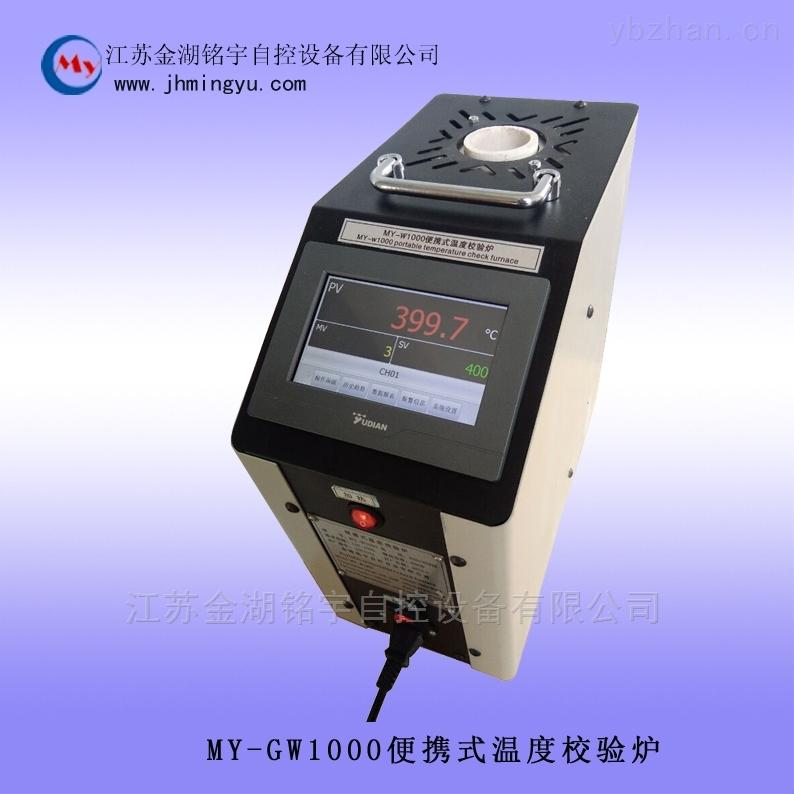 便攜式幹體溫度校驗爐价格 厂家